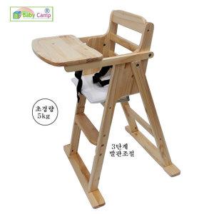 베이비캠프 내츄럴 유아용 접이식 원목식탁의자