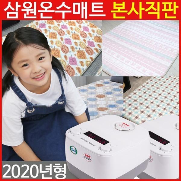 2020년 할인가/최신형 삼원온수매트 모음전 온열매트