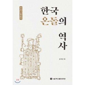 한국 온돌의 역사 : 최초의 온돌 통사  송기호