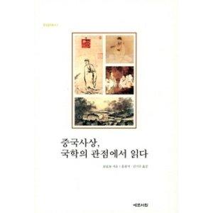 중국사상  국학의 관점에서 읽다 (양장)