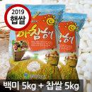 국산 백미 5kg + 찹쌀 5kg 2019년산 햅쌀