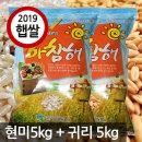 국산 현미 5kg + 귀리 5kg 2019년산 햅쌀