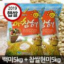 국산 백미 5kg + 찹쌀현미 5kg 2019년산 햅쌀