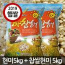 국산 현미 5kg + 찹쌀현미 5kg 2019년산 햅쌀
