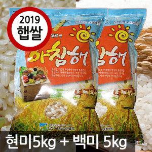 국산 현미 5kg + 백미 5kg 2019년산 햅쌀