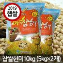 국산 찹쌀현미10kg(5kg2개포장) 2019년산 햅쌀