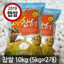 국산 찹쌀10kg(5kg2개포장) 2019년산 햅쌀