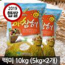 국산 백미10kg(5kg2개포장) 2019년산 햅쌀