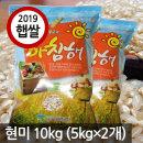 국산 현미10kg(5kg2개포장) 2019년산 햅쌀