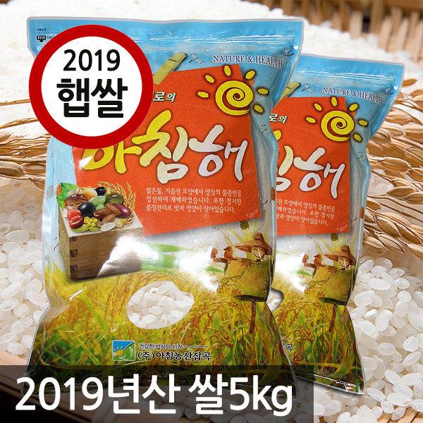 2019년산 햅쌀 현미5kg/백미5kg/찹쌀/찰흑미