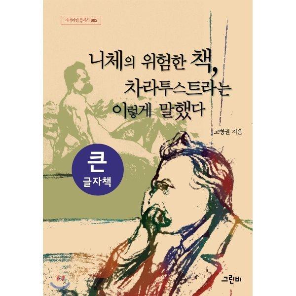 니체의 위험한 책  차라투스트라는 이렇게 말했다 (큰글자책)  고병권