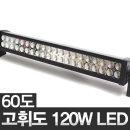 써치라이트120W 60도 LED작업등 차량용 서치라이트