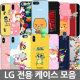 LG V50/G8/V40/G7/V30/G6/G5/V20/Q8/Q7/Q6/X4/핸드폰