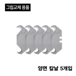 골프그립 교체용품/ -후크형 칼날 5개입 1세트- 72샷
