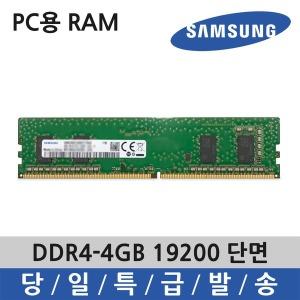 PC 삼성 메모리 램 DDR4 4G 19200 단면 일반 2400T