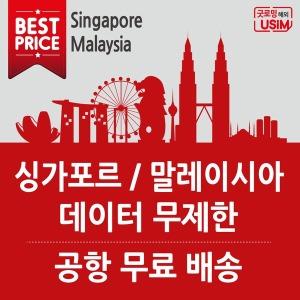 싱가포르유심칩 말레이시아 코타키나발루 싱가폴 공항