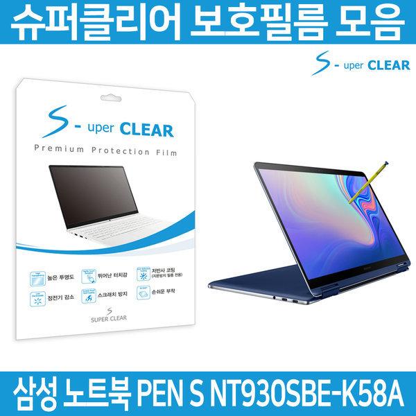 슈퍼클리어 삼성 Pen S NT930SBE-K58A 액정필름 모음