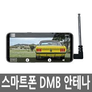 스마트폰 DMB 안테나 지상파 TV 수신기 핸드폰 갤럭시