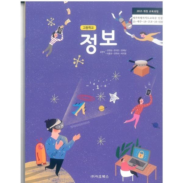 (교과서) 고등학교 정보 교과서 이오/2015개정/새책수준