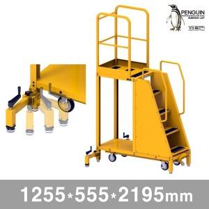 이동식 작업발판 계단 LD1250/사다리 대차 이동식계단