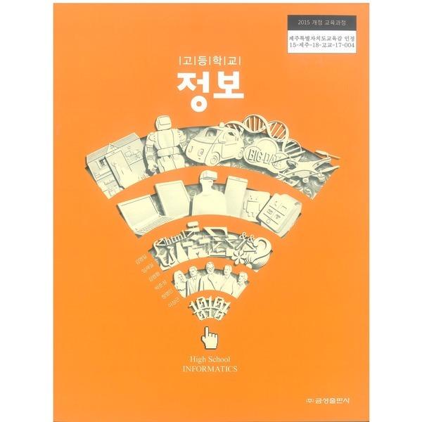 (교과서) 고등학교 정보 교과서 금성/2015개정/새책수준