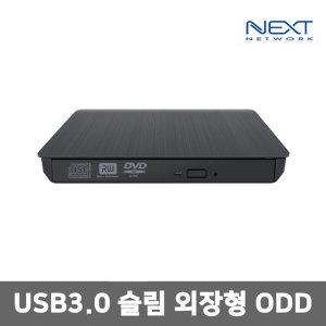 NEXT-100DVD-RW USB3.0 외장형 ODD DVD CD 읽기 쓰기