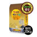 지리산메뚜기쌀 2019년 햅쌀/현미20Kg/잡곡