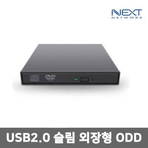 NEXT-101DVD-COMBO 휴대용 USB2.0 슬림 외장형 ODD