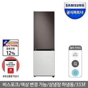 비스포크 냉장고 RB33R3004AP 인증점  12%쿠폰