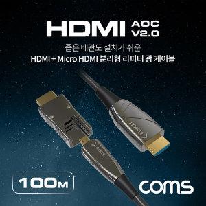 HDMI+Micro HDMI 분리형 리피터 광케이블 100M/4K60Hz