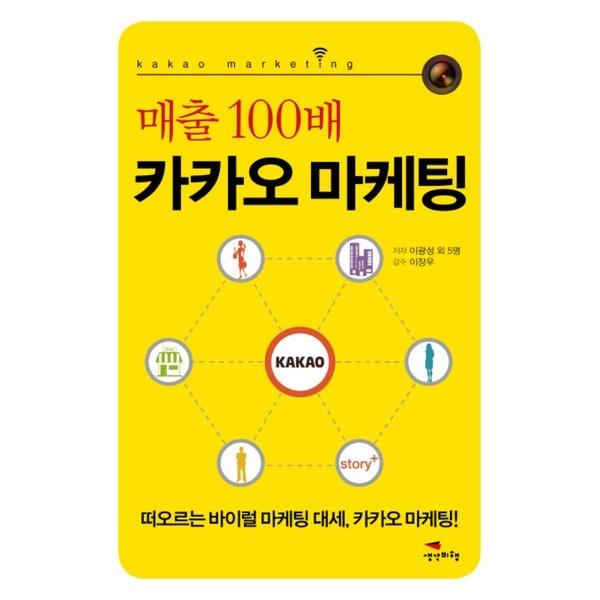 생각비행 매출 100배 카카오 마케팅(Paperback)