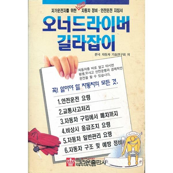 크라운출판사 오너드라이버 길라잡이