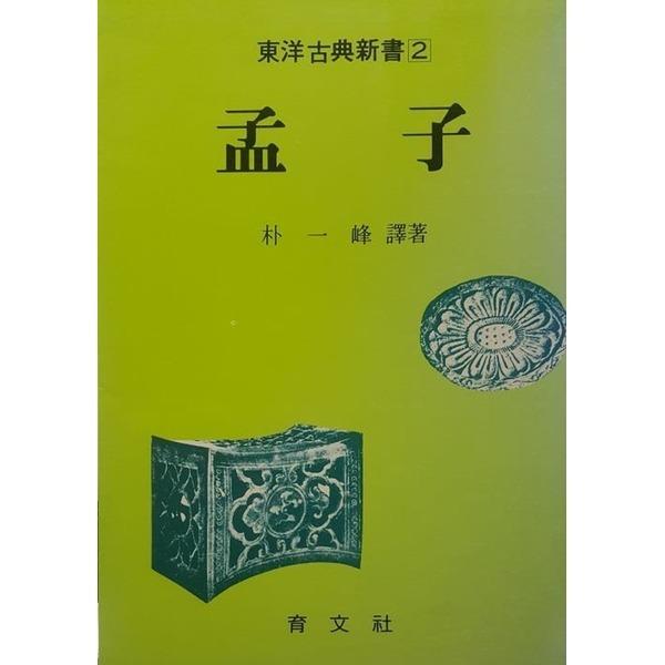 육문사 맹자 (동양고전신서 2) (세로글)