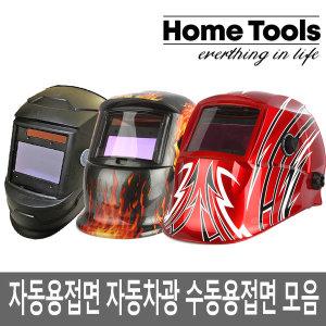 자동용접면 용접면 용접마스크 차동차광 보안경 위더스