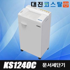 KS-1240C 서류세단기 서류파쇄기 KS1240C 대진코스탈