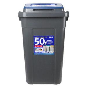 대량휴지통/크린스페이스/진회색-블루/분리수거함50L