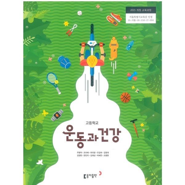 (교과서) 고등학교 운동과건강 교과서 동아/2015개정/새책수준