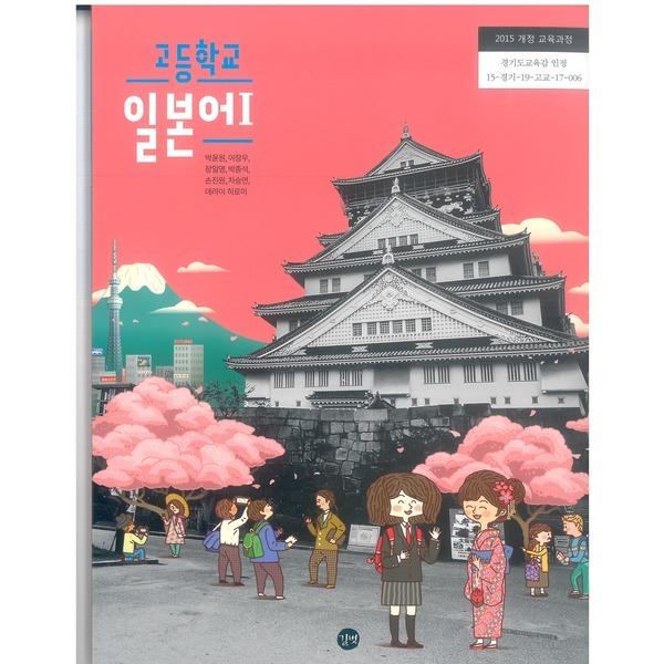 (교과서) 고등학교 일본어 1 교과서 길벗/2015개정/새책수준