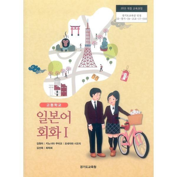 (교과서) 고등학교 일본어회화 1 교과서 2015개정/새책수준