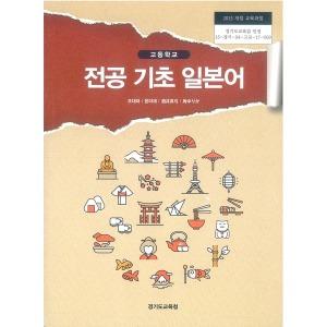 (교과서) 고등학교 전공기초일본어 교과서 2015개정/새책수준