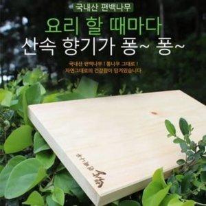 천연 편백나무 도마/피톤치드 통원목/양면사용/대