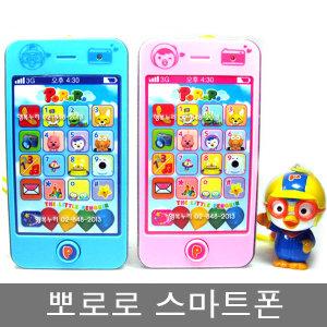 뽀로로스마트폰 장난감 전화기 어린이 생일선물 랜덤1