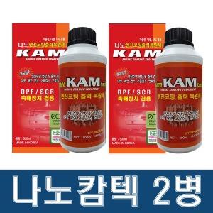 나노캄텍/대형차용500ml 2개 - 엔진코팅제/첨가제