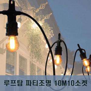 전등선 파티벨트 루프탑조명 야외줄조명 10M10구 마감