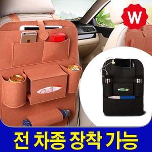차량용 수납포켓 뒷좌석 정리함 핸드폰 거치대 자동차