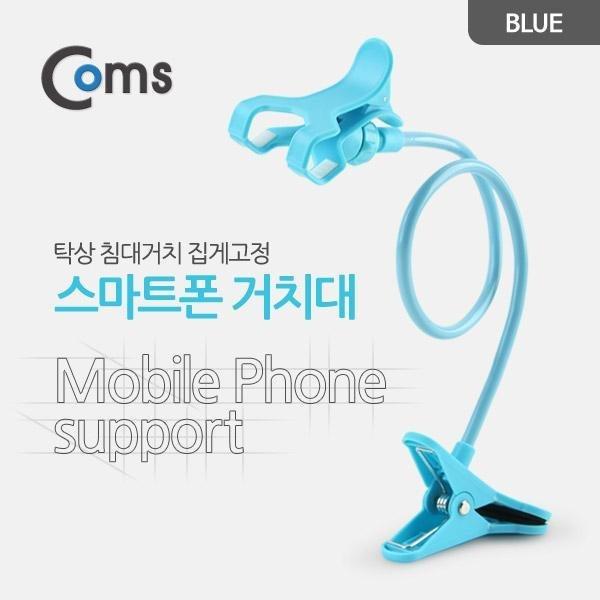 Coms 스마트폰 거치대 BU897/탁상/침대거치/집게고정
