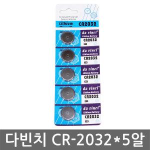 다빈치 리튬전지 5알/ CR2032/버튼셀/단추 코인건전지