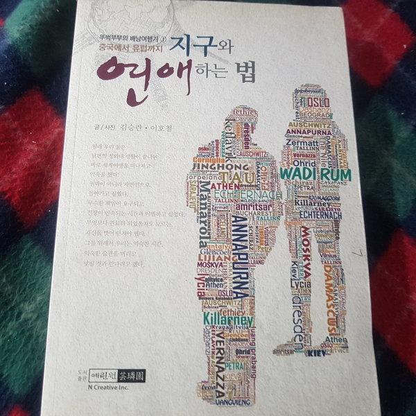 지구와 연애하는 법/김승란외.예린원.2012