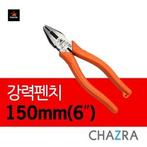 강력 펜치 니퍼 플라이어 6인치 GP-150 0292945