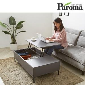 파로마 클랜트 리프트업 다용도테이블 800